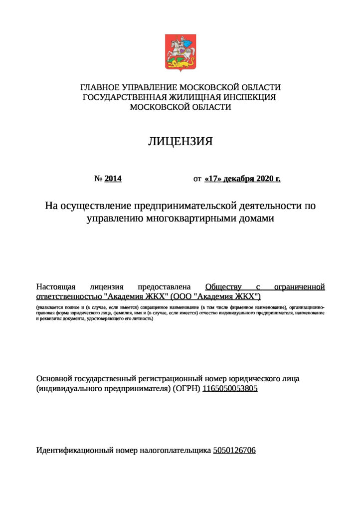 Управляющая компания Академия ЖКХ